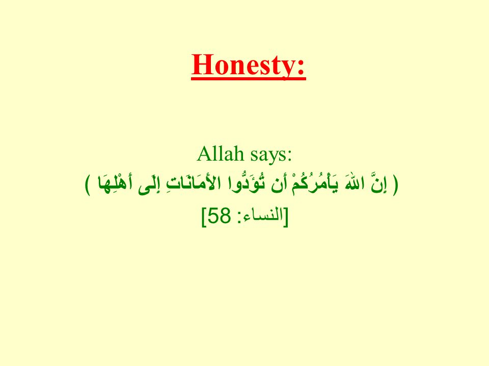 Honesty: Allah says: ﴿ إِنَّ اللهَ يَأْمُرُكُمْ أَن تُؤَدُّوا الأَمَانَاتِ إِلَى أَهْلِهَا ﴾ [النساء: 58]